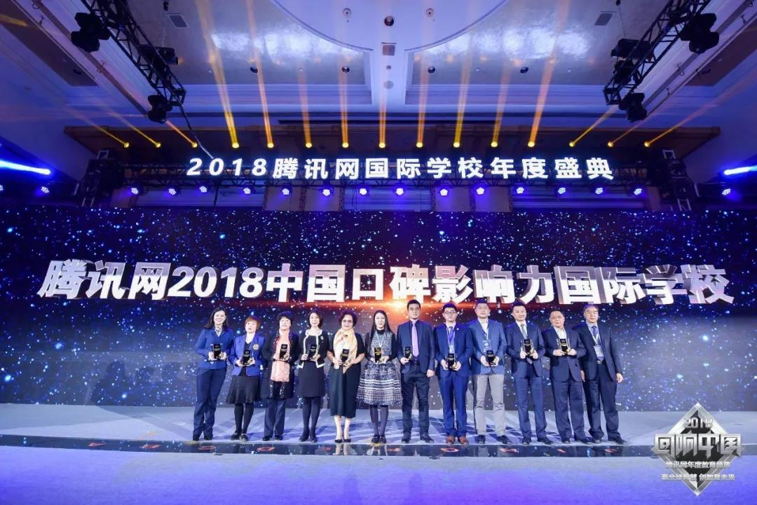 "Medafi School won the ""Tencent.com 2018 China Word of Mouth Influence International School"" award"